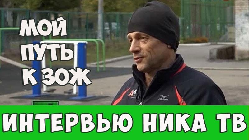 Дмитрий Покревский интервью телеканалу НИКА ТВ