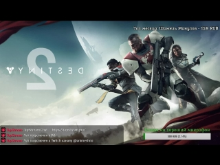 Поиграем в Destiny 2 пару часиков