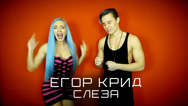 Егор Крид - Слеза (Cover by Lila Stitch)