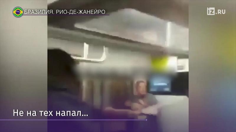 Пассажиры загнали в угол нападавшего в Рио-де-Жанейро
