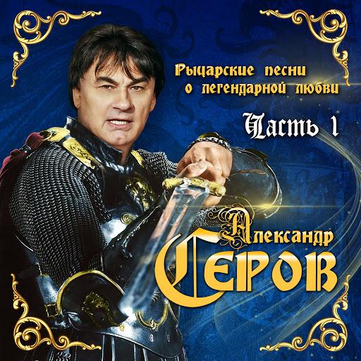 Александр Серов альбом Рыцарские песни о легендарной любви, Часть 1