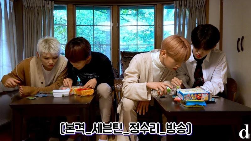 [181109] SCoups, Jeonghan, Joshua Woozi (Seventeen) @ Dispatch