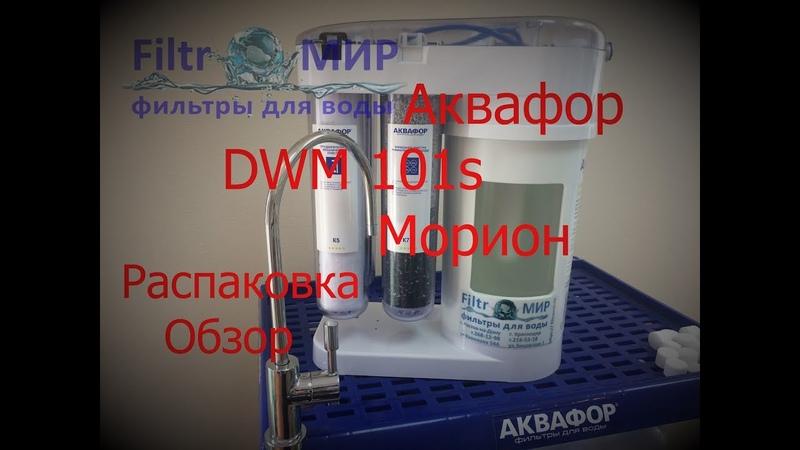 Обзор DWM-101s Морион.