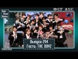РУС СУБ [After School Club] Ep.294 - THE BOYZ