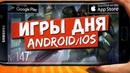 📱ЛУЧШИЕ ИГРЫ дня на Андроид и iOS: ТОП 4 крутые новинки на телефон от Кината   №147