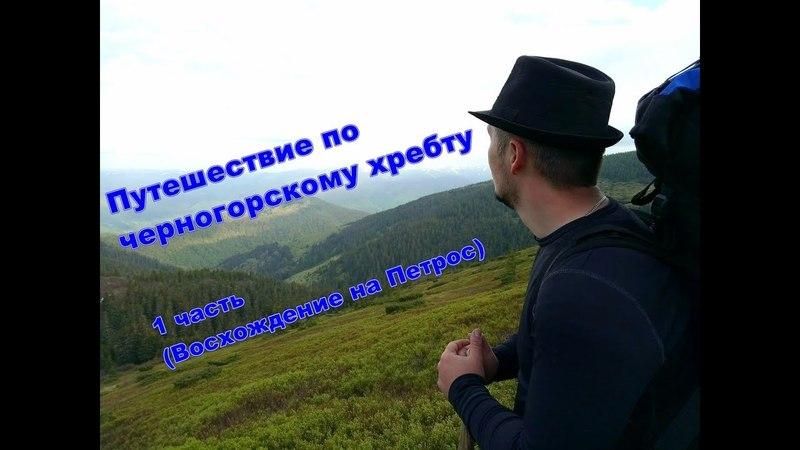 Путешествие по черногорскому хребту. Часть 1. Восхождение на Петрос.