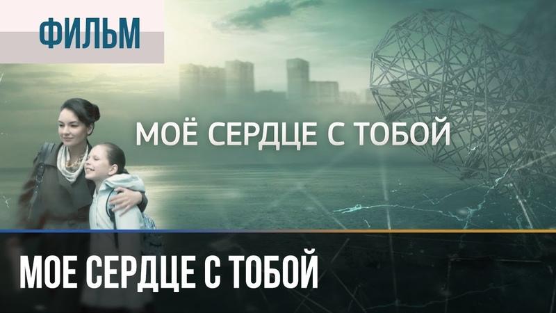▶️ Мое сердце с тобой Мелодрама Мое сердце с тобой фильм Русские мелодрамы