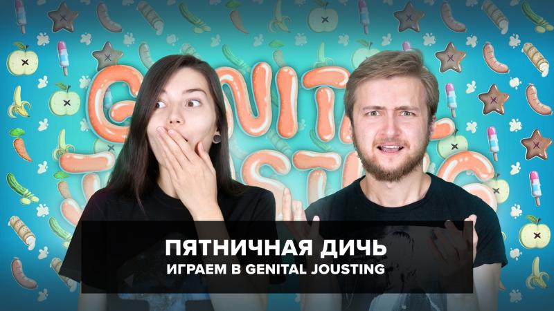 [18] Пятничная дичь №14: боевые гениталии! Играем в Genital Jousting