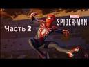 Человек паук на ps4 прохождение часть 2 новый костюм!
