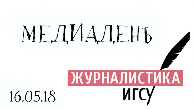 МедиаДень 2018. Журналистика ИГСУ РАНХиГС