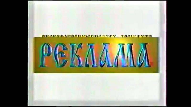 Рекламная заставка (Московия, декабрь 1997)