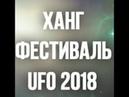 Groove Garden at UFO Hang Festival 2018