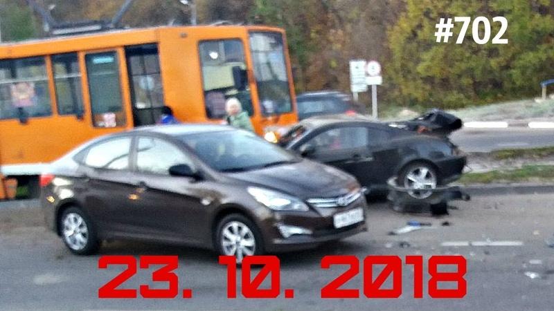 ☭★Подборка Аварий и ДТП/Russia Car Crash Compilation/702/October 2018/дтпавария