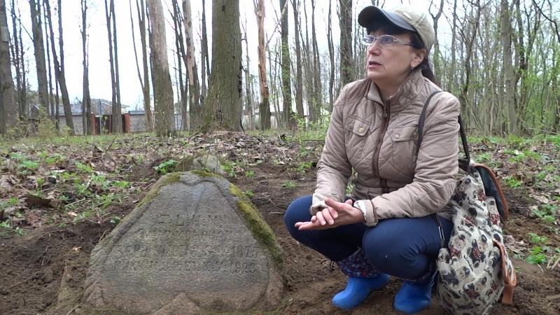 Интервью на кладбище святой Регины. Гуреева-Дорошенко И.Н.,