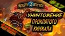 УНИЧТОЖЕНИЕ ПРОКЛЯТОГО КИНЖАЛА Beasts Battle 2 Прохождение 17
