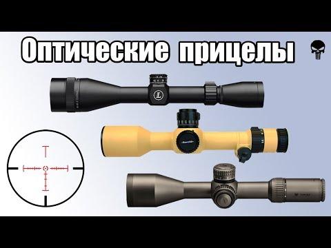 Оптический прицел. Характеристики и виды прицелов.