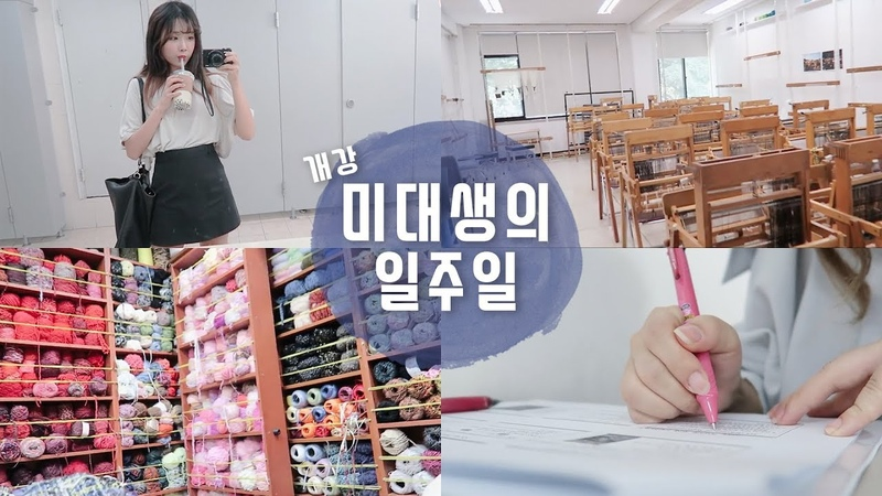 재업)복학(했던) 3학년 미대생의 일주일 | 마롱 MARONG