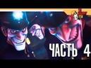 WE HAPPY FEW ♥ Прохождение на русском Часть 4