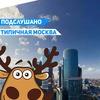 Подслушано | Типичная Москва