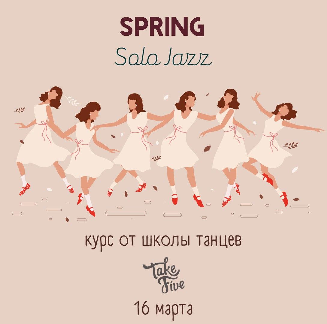Афиша Ростов-на-Дону Spring Solo Jazz в Take Five