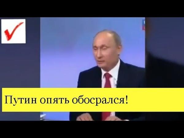 Путин опять обосрался Русские терпилы