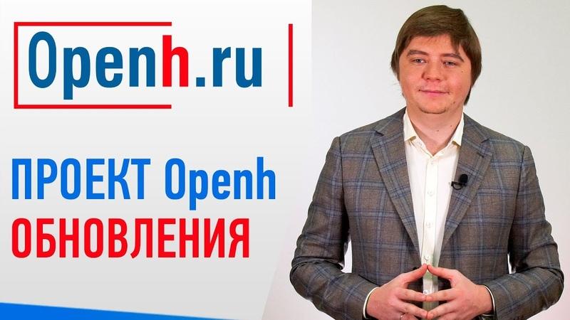 Обновления в плане реализации проекта Openh