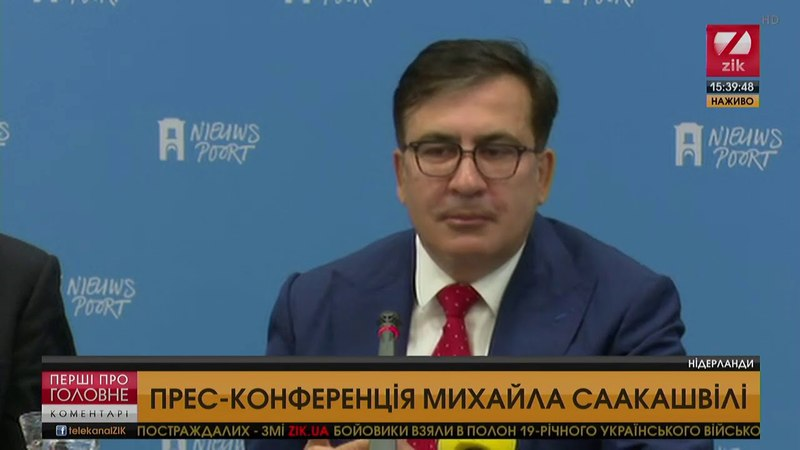 🇺🇦 Україні потрібна зміна поколінь у політиці й прихід до влади 30-річних, - Саакашвілі <Саакашвили>