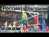 Волейбол. Чемпионат Мира. Австралия - Россия. 12.09.2018