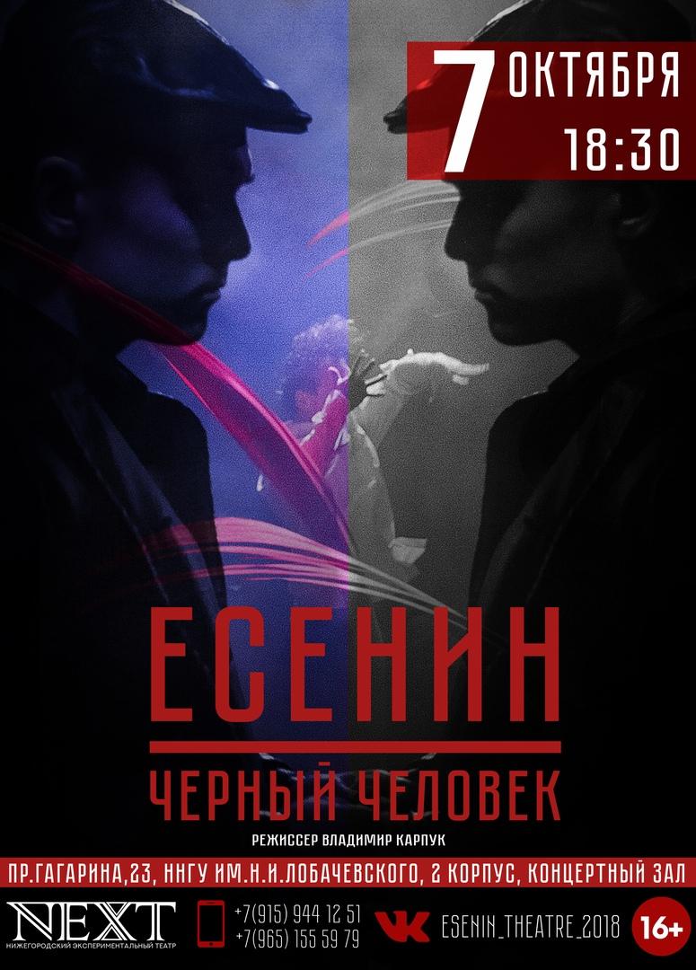 """Афиша Спектакль """"Есенин.Черный человек"""""""