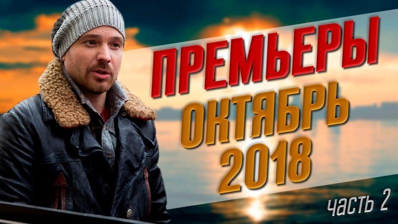 Премьеры октября 2018   Часть 2   Ласточка, Светлана, Плата за спасение, Изморозь, Скорая помощь