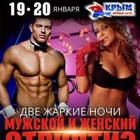 club_krym11
