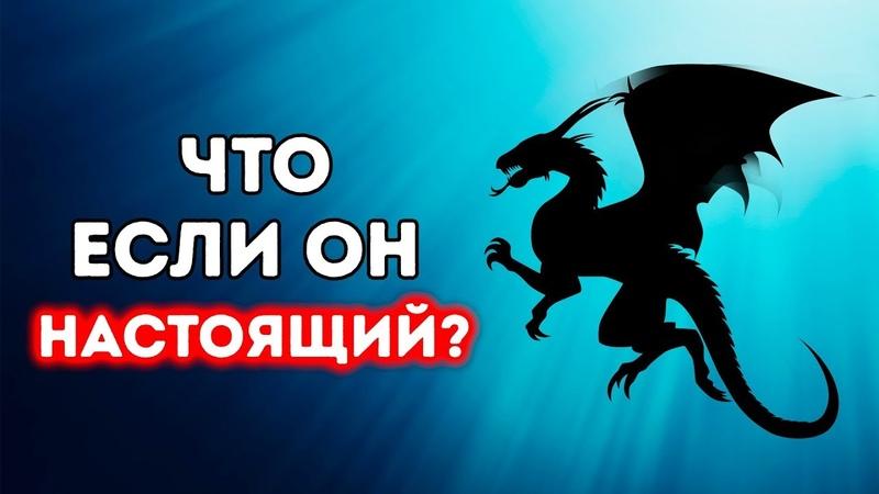 Что Было бы, Если бы Морские Монстры Существовали на Самом Деле?