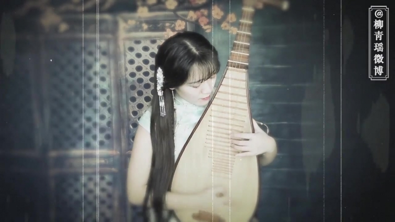 【柳青瑶】琵琶《第三十八年夏至》——民国旧梦