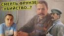 КРОВАВЫЙ СТАЛИН УБИЛ ФРУНЗЕ..