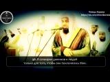 Сауд аш-Шурайм - Сура 51