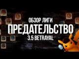 Path of exile Настоящий обзор лиги Предательство (Betrayal 3.5)
