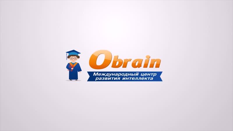 Obrain - Международный центр развития интеллекта