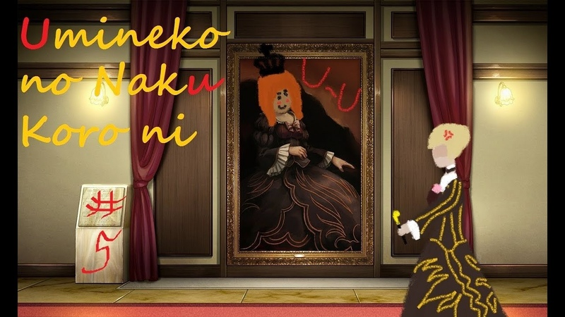 Let's Read Umineko no Naku Koro ni [Эпизод 1-5: Эпитафия Беатриче]