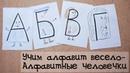 22. Учим алфавит весело - развивающие игры для детей