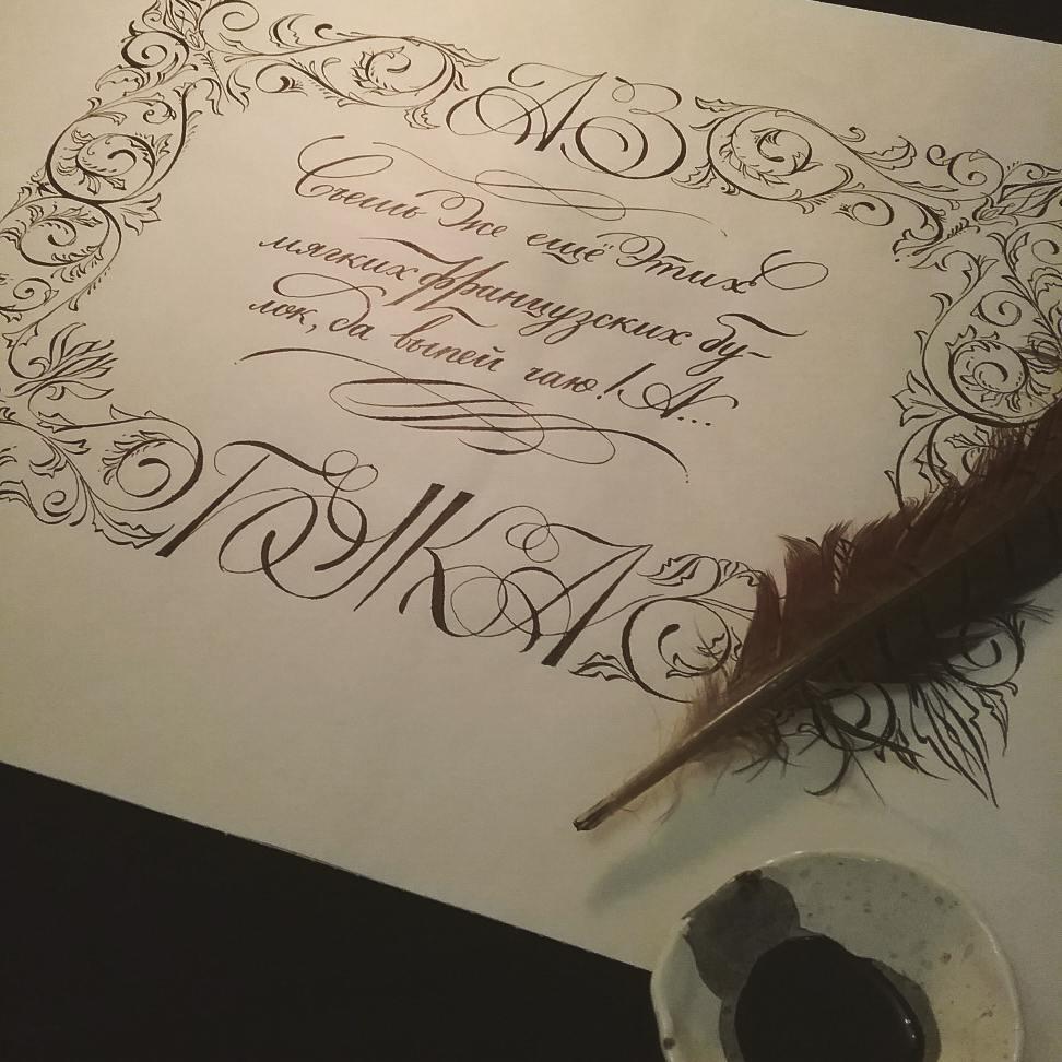 Афиша Ростов-на-Дону Новогодняя каллиграфия гусиными перьями