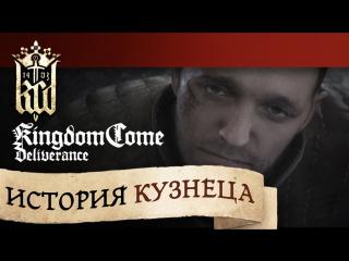 Kingdom Come: Deliverance — «История кузнеца»