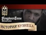 Kingdom Come Deliverance  История кузнеца