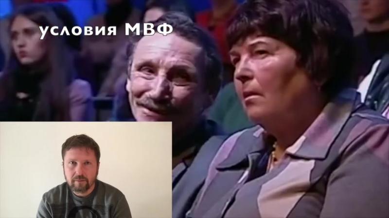 МВФ, пенсионный возраст, скука English Subtitles