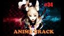 Аниме приколы / Anime Crack - Episode 34 (Почему у меня нет девушки?)
