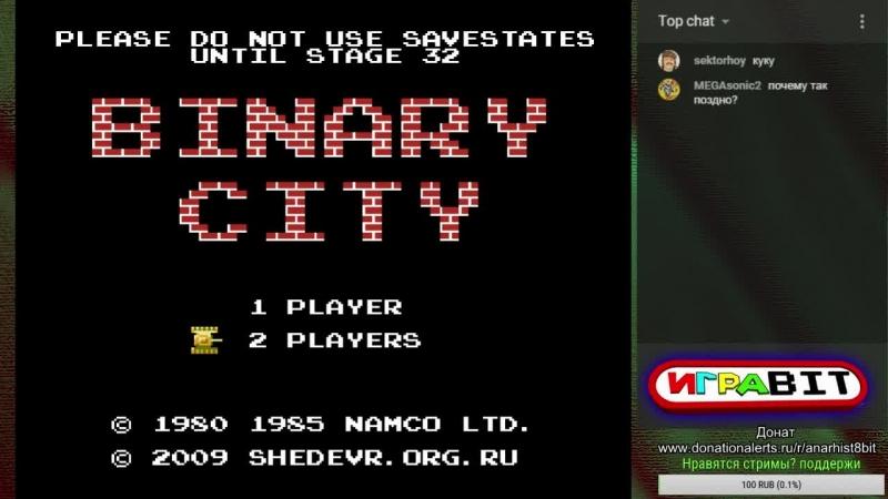 Live: ИграБИТ - Dendy, Sega, Playstation и др 90-E