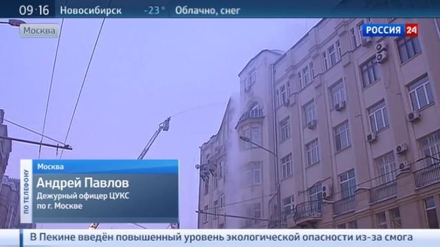 Новости на Россия 24 • В центре Москвы горит кровля жилого дома