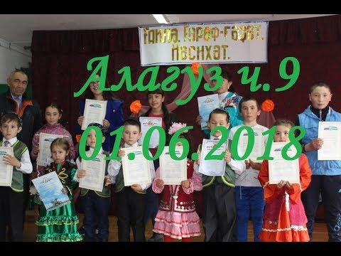 Алағуҙда үткәрелгән Халыҡ-ара балалар яҡлау көнөнә арналған саралар 9 бүлек Алагуз