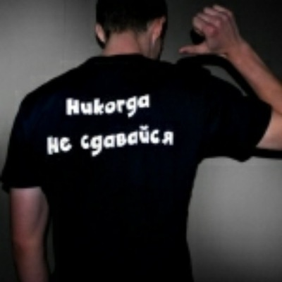 Женя Кулачко