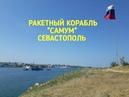 Ракетный корабль САМУМ СЕВАСТОПОЛЬ