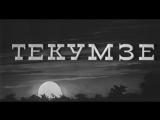 Текумзе (ГДР, 1972) ЧЕРНО-БЕЛАЯ ВЕРСИЯ вестерн, Гойко Митич, советский дубляж